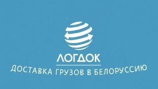 Перевозки в Белоруссию(Доставка грузов в Белоруссию - одно из основных направлений нашей компании. Мы доставляем сборные грузы..., 2013-07-02T09:14:25.000Z)