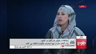 بازار: بازرگانان زن در ولایت هرات و دشوارهای آنان