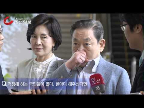 """이건희 삼성 회장 인터뷰 """"개인감정 드러내 국민께 죄송"""""""