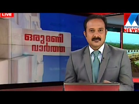 Noon Bulletin | Orumani Vartha 30-03-2016 | Manorama News