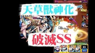 天草獸神化 - 破滅級SS 【TIK LEE】【 怪物彈珠 Monster Strike /モンスト】