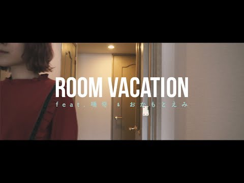 DJ HASEBE / ROOM VACATION feat. 唾奇 & おかもとえみ