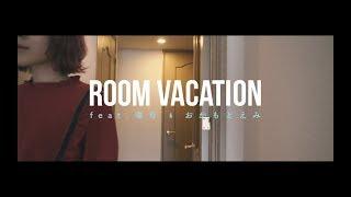 YouTube動画:DJ HASEBE / ROOM VACATION feat. 唾奇 & おかもとえみ