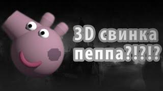 Свинка пеппа 3D модель/свинка пеппа 3d, пеппа 3д, свинка пеппа 3д