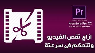 طريقة قص الفيديو والتحكم فى سرعته فى البريمير:: Adobe Premiere Pro CC 2014