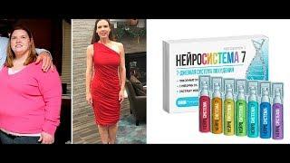 постер к видео Нейро система 7 Как убрать живот мужчине Препарат Нейросистема 7 отзывы в какой аптеке