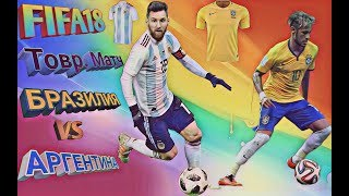 FIFA18ТОВАРИЩЕСКИЙ МАТЧАРГЕНТИНА-БРАЗИЛИЯ