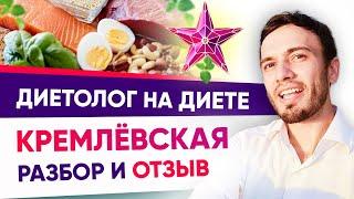 Кремлевская диета. Диетолог на кремлевской диете (Андрей Никифоров)