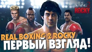 REAL BOXING 2 ROCKY - ПЕРВЫЙ ВЗГЛЯД! (IOS GAME)