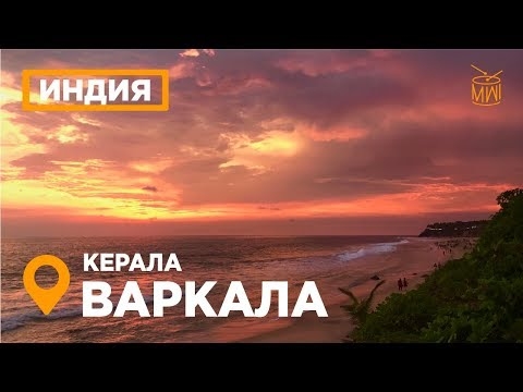 Керала Варкала Аэросъемка Индия 2018 курорты Шива Гири Темпл Аравийское море пляжи #skazkin #mw_i