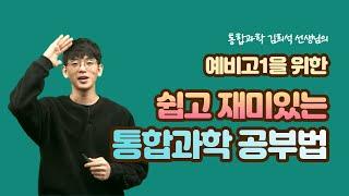 [메가스터디] 통합과학 김희석 쌤 - 쉽고! 재밌는! …