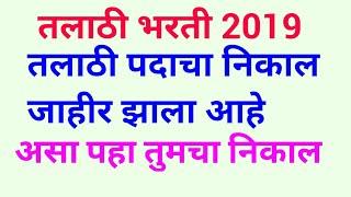 Talathi bharti 2019, #talathi result 2019, thane talathi result
