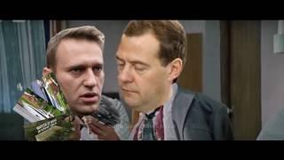 Он вам не Димон. Алексей Навальный. Дмитрий Медведев.