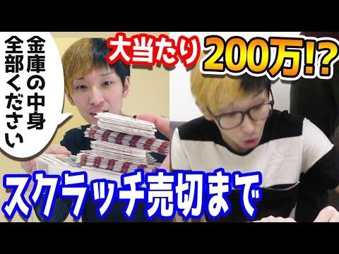 【必見】1000円自販機で当たりを弾ける確率 ...