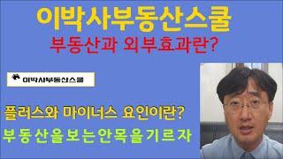 [대구원룸매매 아파트 상가]  부동산과 외부효과란? 플…