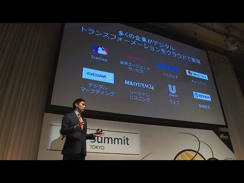 AWS Summit 2015 Tokyo - Day 1 Keynote With Tadao Nagasaki