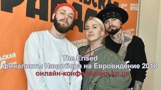 Нацотбор на Евровидение 2018 (участники группы The Erised )