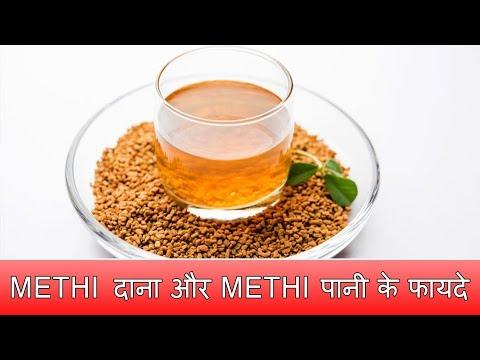 methi-दाना-से-1-month-में-बीमारियों-से-आज़ादी-|-benefits-of-methi-seeds-and-water