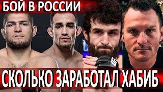 Хабиб vs Фергюсон в России/Хабиб назвал значимый бой:интервью/Следующий бой Забита/Соперник Лобова