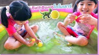 หนูยิ้มหนูแย้ม   รีวิวของเล่น EP11   Bath Bomb ไดโนเสาร์