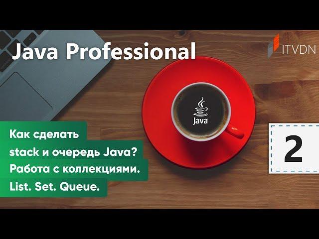 Как сделать stack и очередь Java? Работа с коллекциями. List. Set. Queue. Java Professional. Урок 2