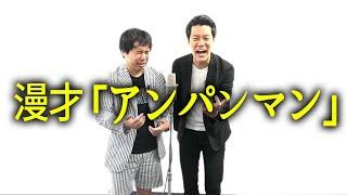 霜降り明星 第53回上方漫才大賞「アンパンマン」
