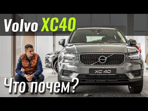 Volvo XC40. Пакетные комплектации приехали! Вольво ХС40 в ЧтоПочем s10e10