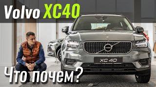 Детальный обзор Volvo XC40 2019 в Украине