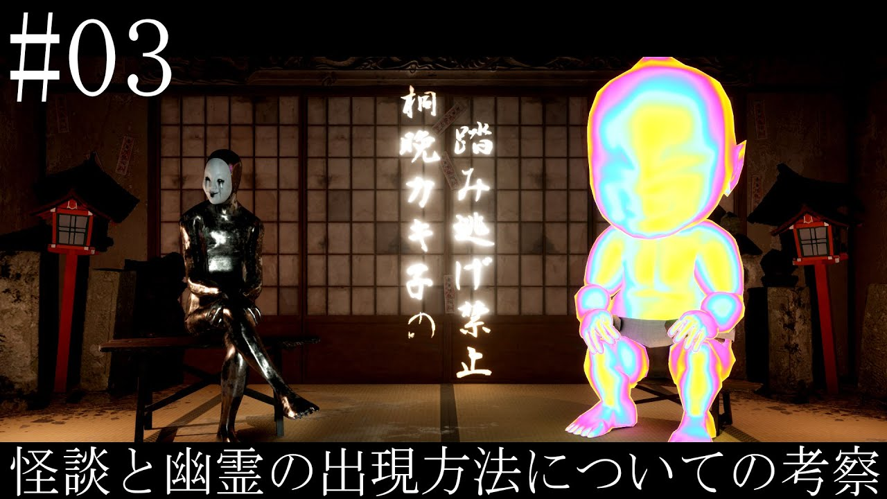 桐晩カキ子の踏み逃げ禁止 #3 怪談と霊の出現方法についての考察