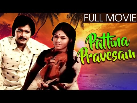 Pattina Pravesam - Jai Ganesah, Meera - Super Hit Tamil Movie - Full Movie
