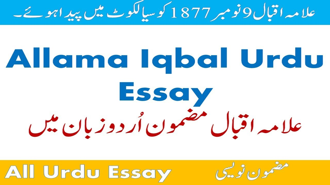 Global Warming Essay Thesis Allama Iqbal Urdu Essay For Kids Life After High School Essay also Learning English Essay Example Allama Iqbal Urdu Essay For Kids  Youtube Write A Good Thesis Statement For An Essay