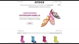 видео Купоны и промокоды Crocs (Крокс) на октябрь 2018