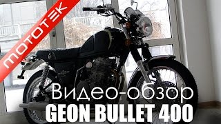 Мотоцикл Geon Bullet 400 (2014) | Видео Обзор | Обзор от Mototek(Магазин Мototek представляет мотоцикл ретро мотоцикл Geon Bullet 400 (Геон Буллет) Это имиджевый классик в ретро..., 2014-12-13T11:32:32.000Z)