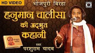 अदभुत बिरहा - हनुमान चालीसा की अदभुत कहानी - परशुराम यादव - Bhojpuri Birha 2017.