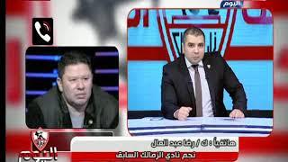 ك. رضا عبد العال يفضح السر وراء هزيمة الأهلي من الترجي