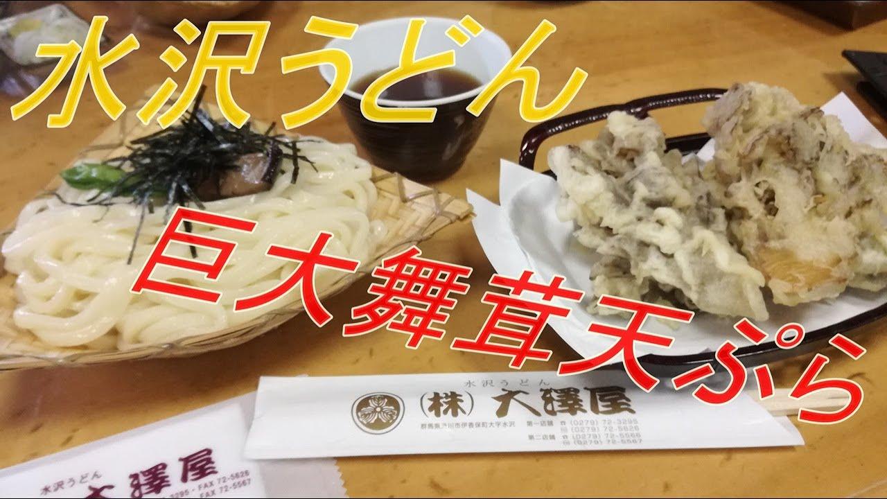 天ぷら 舞 茸 の