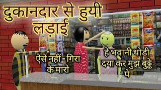 MAKE JOKE OF - दुकानदार से हुयी लड़ाई - mjo funny video