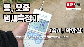 냄새측정기 OMX-ADM 설명 - 축사 화장실용