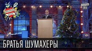 Бойцовский клуб 6 сезон новогодний 1й выпуск от 30-го декабря 2012г - Братья Шумахеры г. Одесса