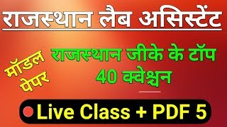 lab assistant / 1st Grade Teacher / Rajasthan GK / Live mock test - 5 / jepybhakar