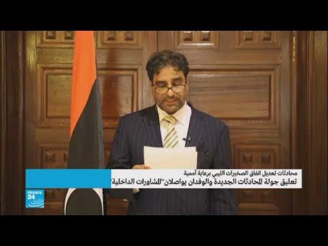 كلمة رئيس لجنة الحوار بشأن محادثات اتفاق الصخيرات الليبي  - نشر قبل 17 دقيقة