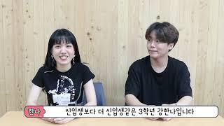 전북대학교 목재응용과학과 홍보영상