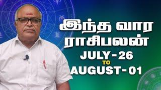 Weekly Rasi Palan | July 26 To Aug 01 | Vaara Rasi Palan | Saidhai Raja | வார ராசி பலன் |Swasthik TV