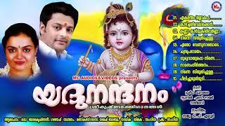 സകലചരാചരങ്ങളുടെയും രക്ഷകനായ ശ്രീകൃഷ്ണഭഗവാന്റെ ഭക്തിഗാനങ്ങൾ   sreekrishna bhakthiganangal   mc audios