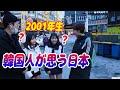 韓国の高校生が思う日本は?(リアル) / 한국 고등학생이 생각하는 일본 - YouTube