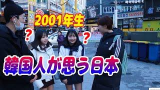 韓国の高校生が思う日本は?(リアル) / 한국 고등학생이 생각하는 일본