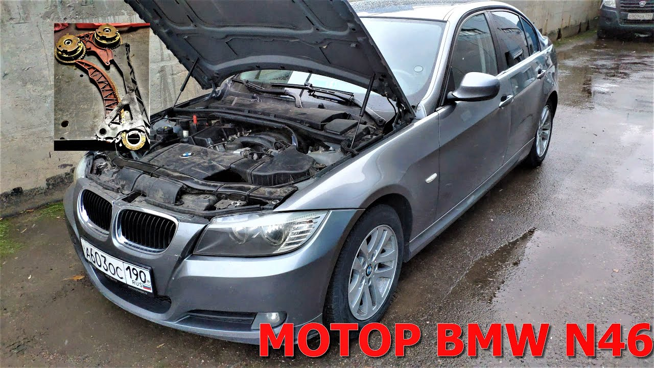 BMW E90 N46 ремонт обслуживание мотора
