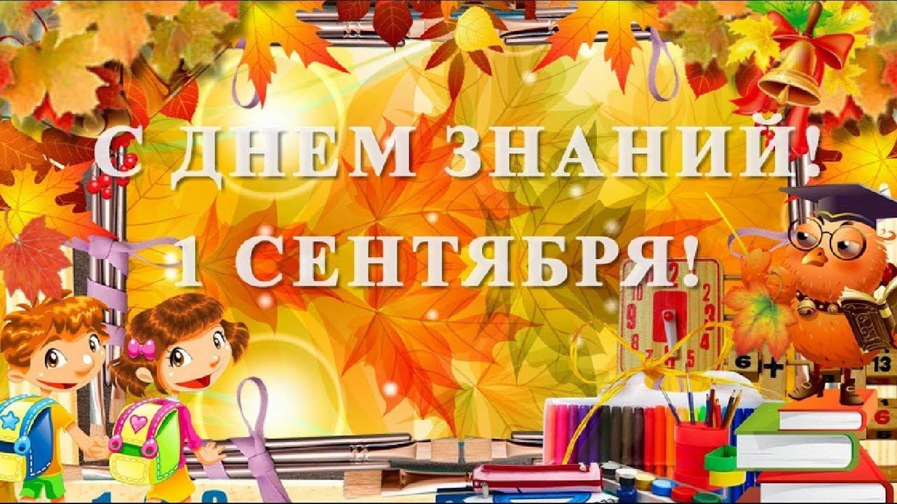 Музыкальная открытка к дню знаний, сердечный привет
