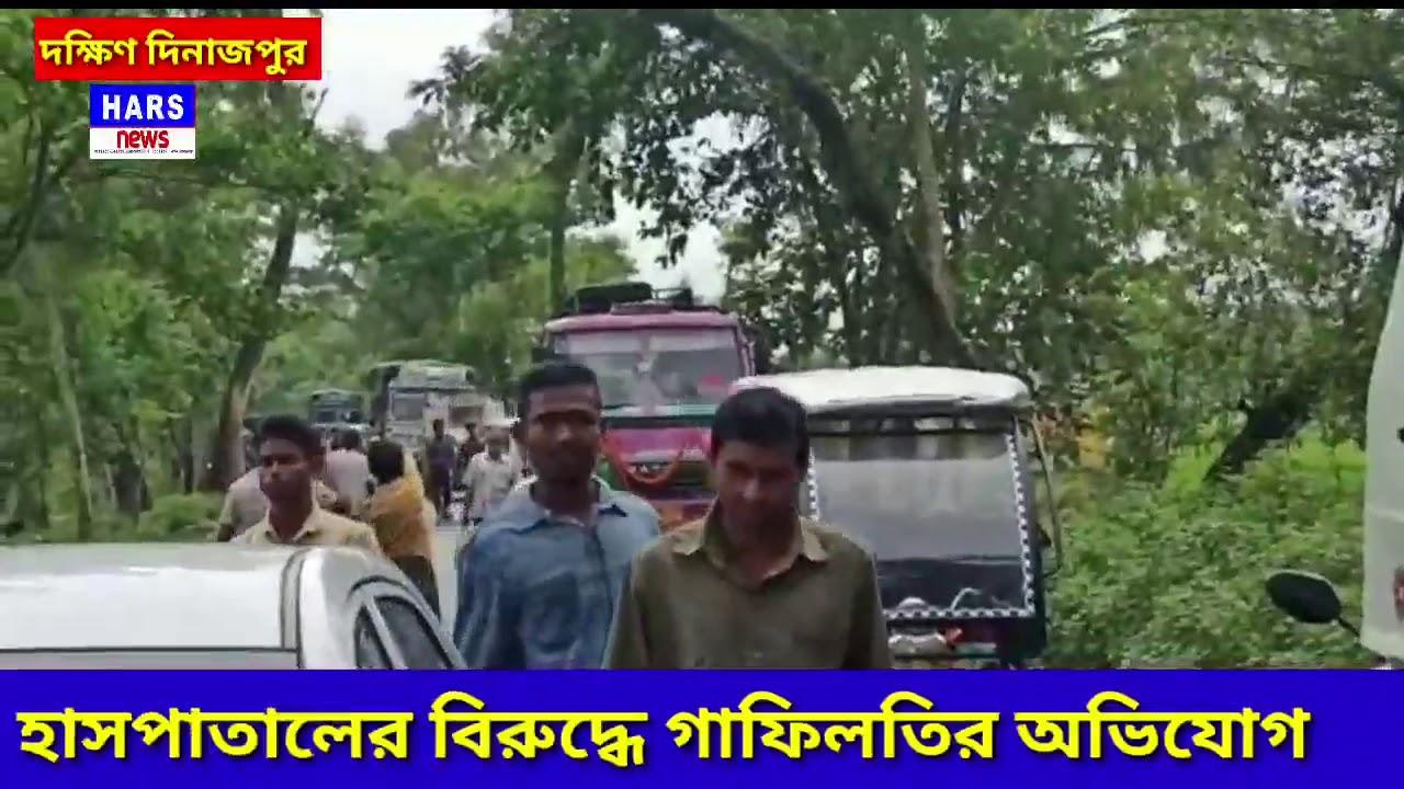 রুগি মৃত্যু গাফিলতির অভিযোগ হাসপাতালের বিরুদ্ধে    পথ অবরোধ  Kumarganj, Dakkhin Dinajpur  Hars News