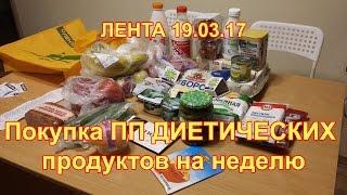 ПОКУПКИ ЛЕНТА! ПП ДИЕТИЧЕСКИ ПРОДУКТЫ НА НЕДЕЛЮ!!! 19.03.17